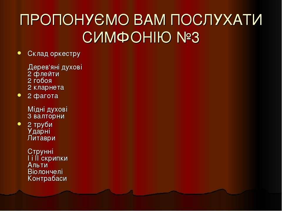 ПРОПОНУЄМО ВАМ ПОСЛУХАТИ СИМФОНІЮ №3 Склад оркестру Дерев'яні духові 2 флейти...