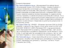 Джерела інформації: http://www.aidsalliance.org.ua- Міжнародний благодійний ...