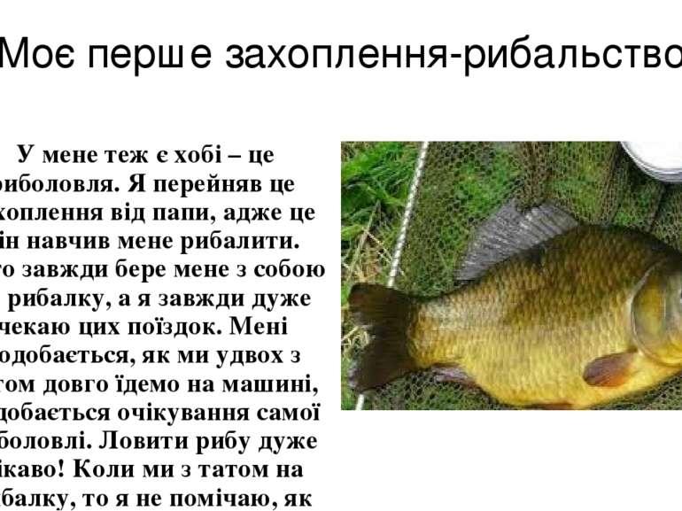 Моє перше захоплення-рибальство У мене теж є хобі – це риболовля. Я перейняв...