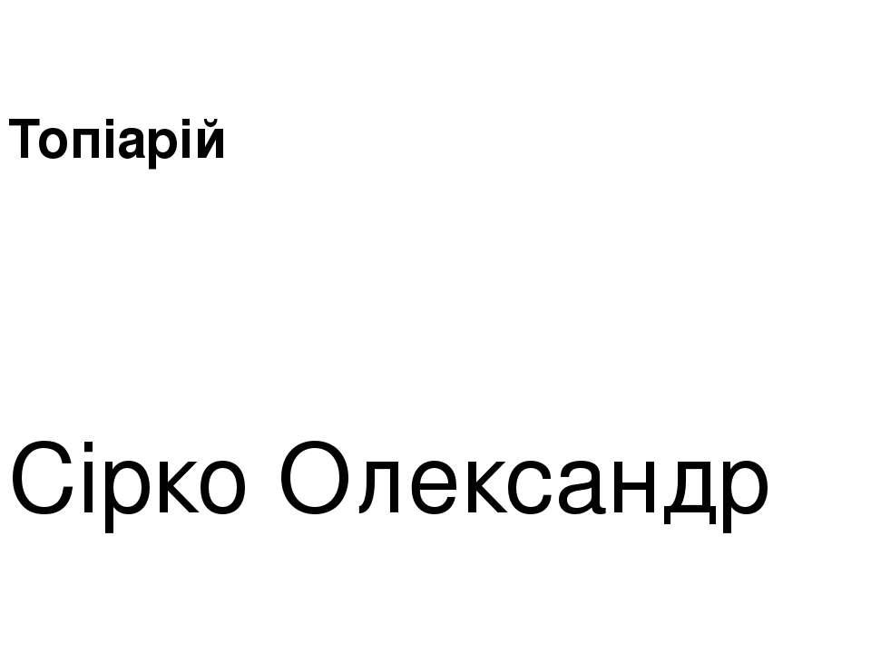 Топіарій Сірко Олександр