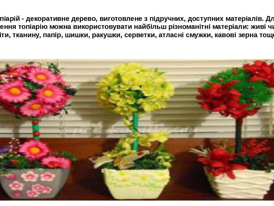 Топіарій- декоративне дерево, виготовлене з підручних, доступних матеріалів....