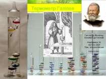 Термометр Галілея 2.2 Термометр Галілея Галіле о ді Вінче нцо Бонайу ті де Га...