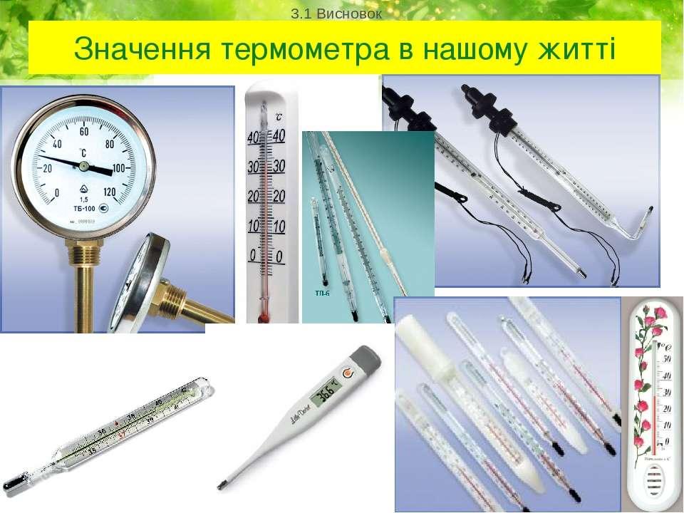 Значення термометра в нашому житті 3.1 Висновок