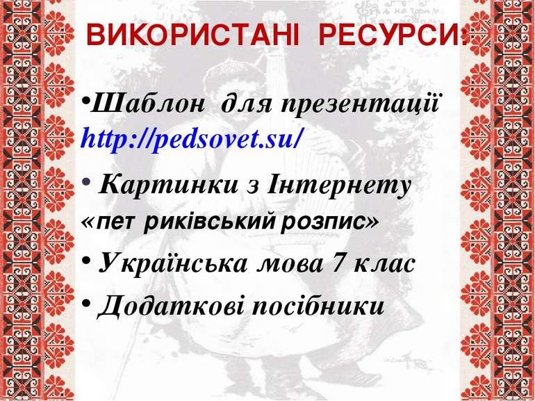 ВИКОРИСТАНІ РЕСУРСИ: Шаблон для презентації http://pedsovet.su/ Картинки з Ін...