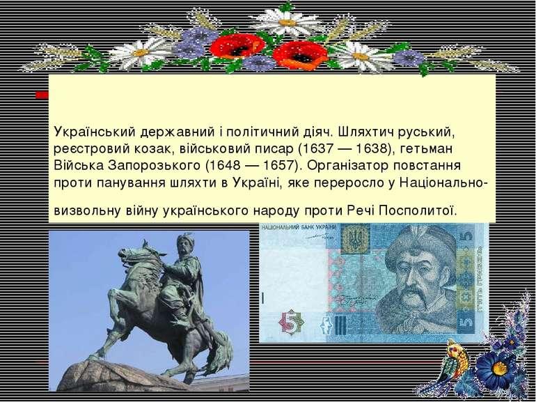 Український державний і політичний діяч. Шляхтич руський, реєстровий козак, в...