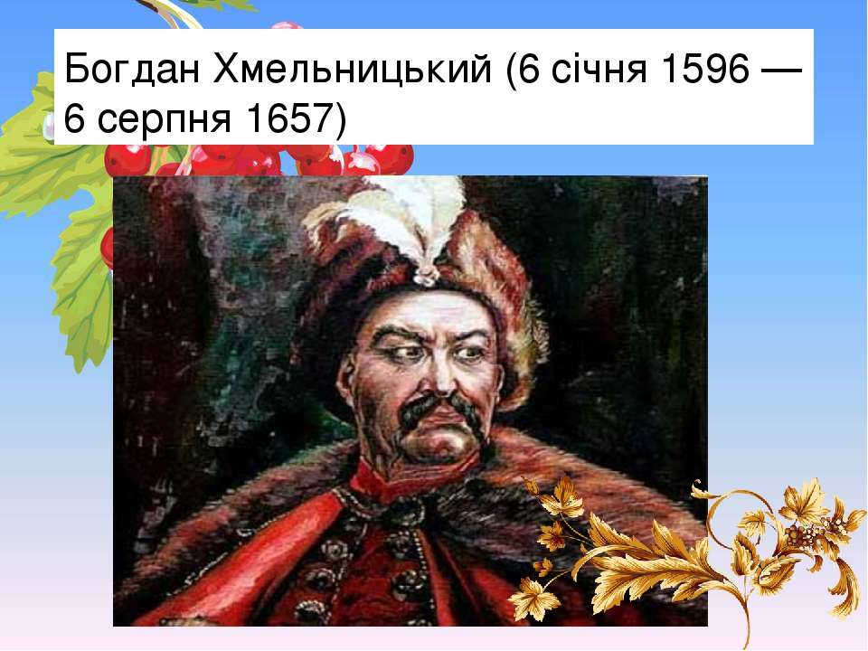 Богдан Хмельницький (6 січня 1596 — 6 серпня 1657)