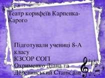 Театр корифеїв Карпенка-Карого Підготували учениці 8-А класу КЗСОР СОГІ Охрим...