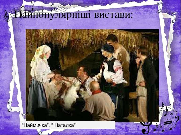"""Найпопулярніші вистави: """"Наймичка"""", """" Наталка"""""""