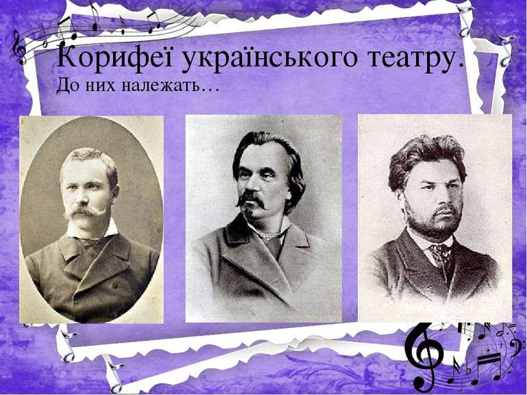 Корифеї українського театру. До них належать…