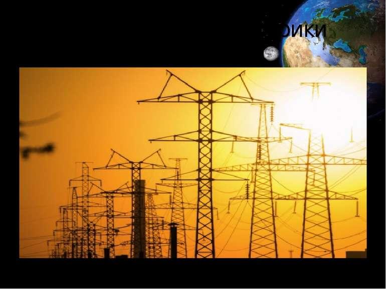 Застосування електрики