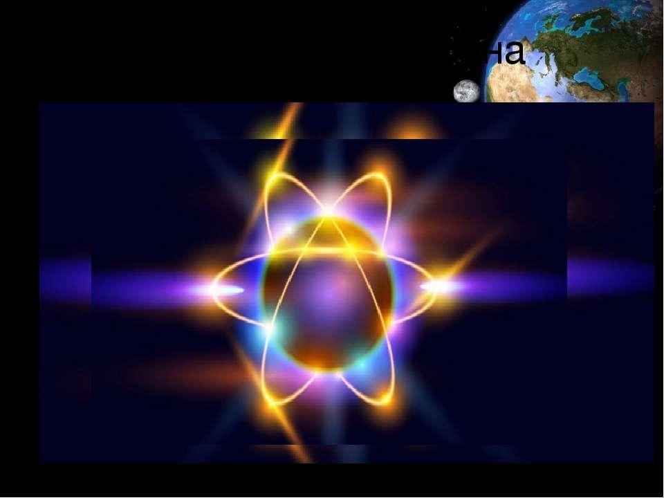 Відкриття електрона