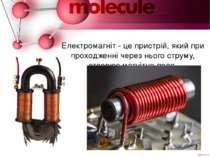 Електромагніт - це пристрій, який при проходженні через нього струму, створює...