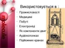 Використовується в : Промисловості Медицині Побуті Електроніці Як компоненти ...