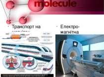 Транспорт на магнітах Електро-магнітна томографія