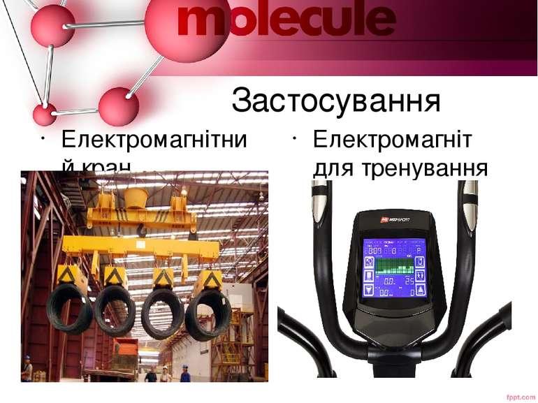 Застосування Електромагнітний кран Електромагніт для тренування