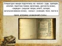 Літературні жанри поділялись на «високі» (ода, трагедія, епопея, героїчна пое...