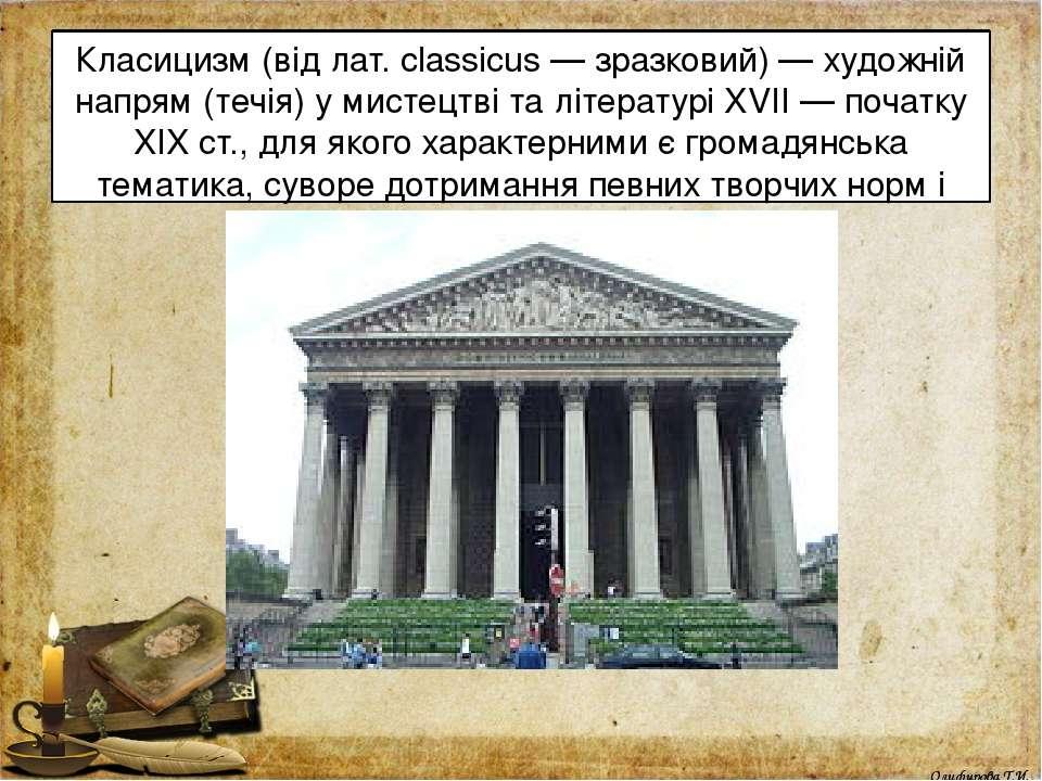 Класицизм (від лат. classicus — зразковий) — художній напрям (течія) у мистец...