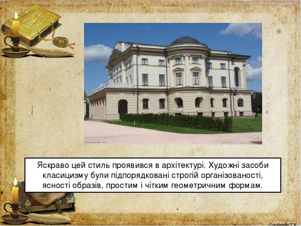Яскраво цей стиль проявився в архітектурі. Художні засоби класицизму були під...