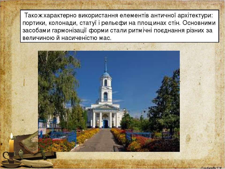 Також характерно використанняелементів античної архітектури: портики, колон...