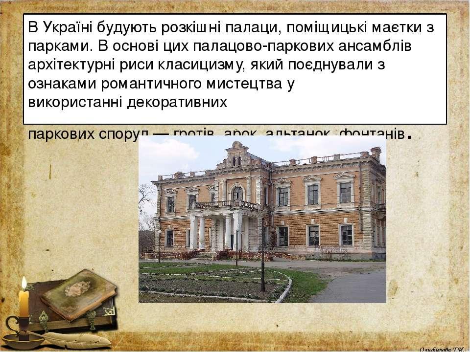В Україні будують розкішні палаци, поміщицькі маєтки з парками. В основі цих ...