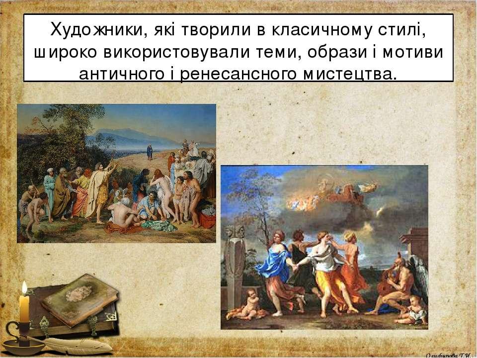 Художники, які творили в класичному стилі, широко використовували теми, образ...