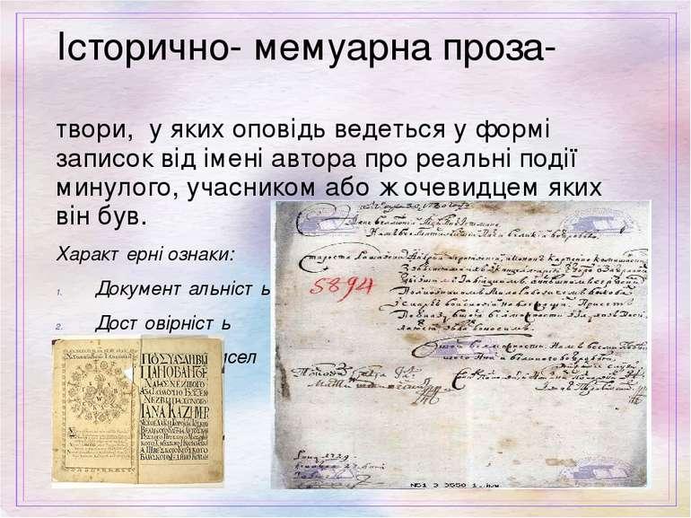 Історично- мемуарна проза- твори, у яких оповідь ведеться у формі записок від...