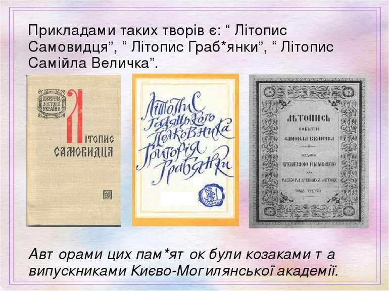 """Прикладами таких творів є: """" Літопис Самовидця"""", """" Літопис Граб*янки"""", """" Літо..."""
