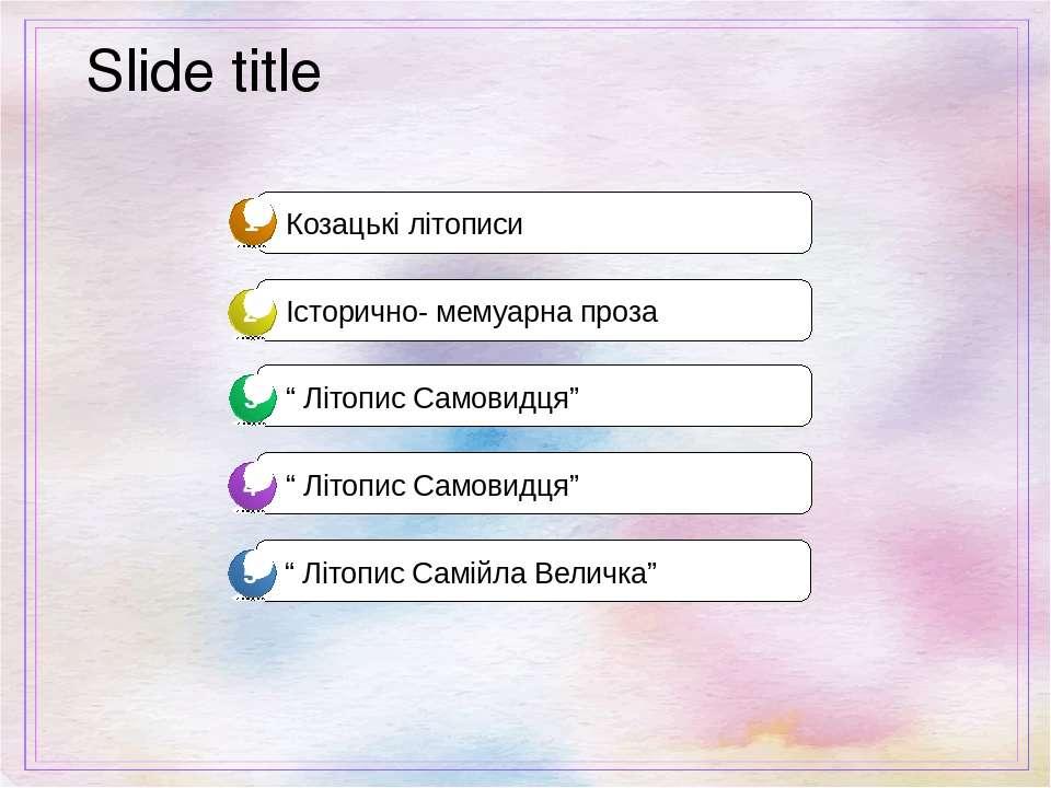 """Slide title Козацькі літописи Історично- мемуарна проза """" Літопис Самовидця"""" ..."""