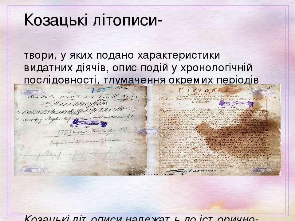 Козацькі літописи- твори, у яких подано характеристики видатних діячів, опис ...