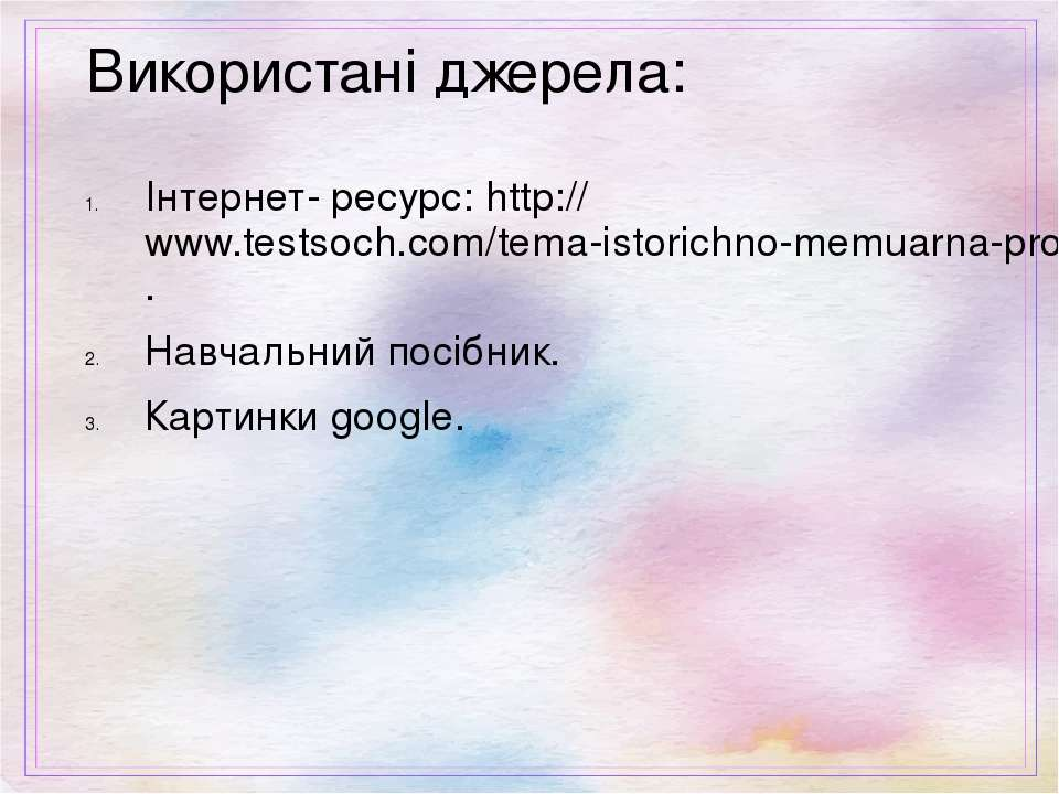 Використані джерела: Інтернет- ресурс: http://www.testsoch.com/tema-istorichn...