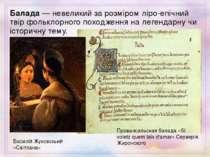 Балада— невеликий за розміром ліро-епічний твір фольклорного походження на л...