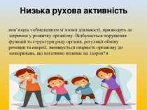 Низька рухова активність пов'язана з обмеженням м'язової діяльності, призводи...