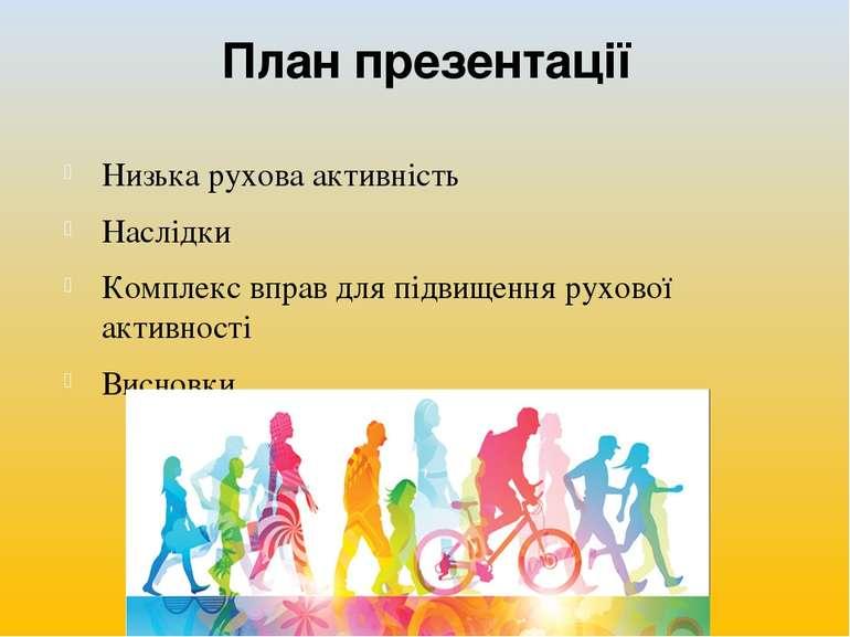 План презентації Низька рухова активність Наслідки Комплекс вправ для підвище...