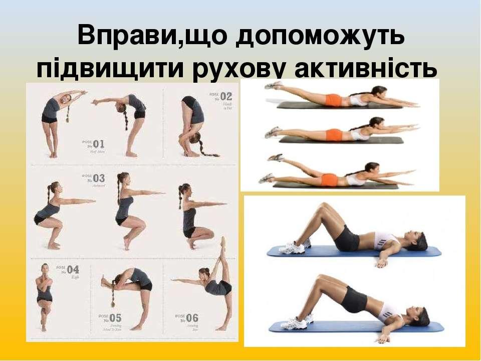 Вправи,що допоможуть підвищити рухову активність