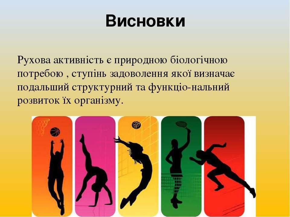 Висновки Рухова активність є природною біологічною потребою , ступінь задовол...