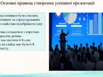 Основні правила створення успішної презентації o Матеріал повинен бути стисли...