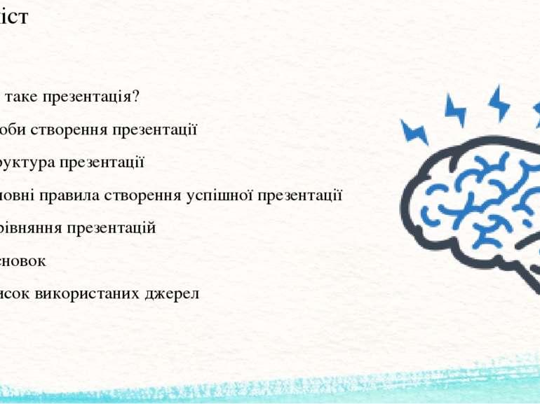 Зміст Що таке презентація? Засоби створення презентації Структура презентації...