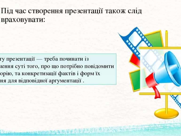 Під час створення презентації також слід враховувати: 1. Мету презентації — т...