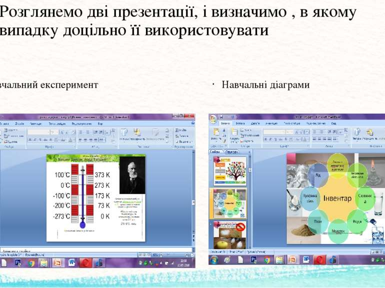Розглянемо дві презентації, і визначимо , в якому випадку доцільно її викорис...
