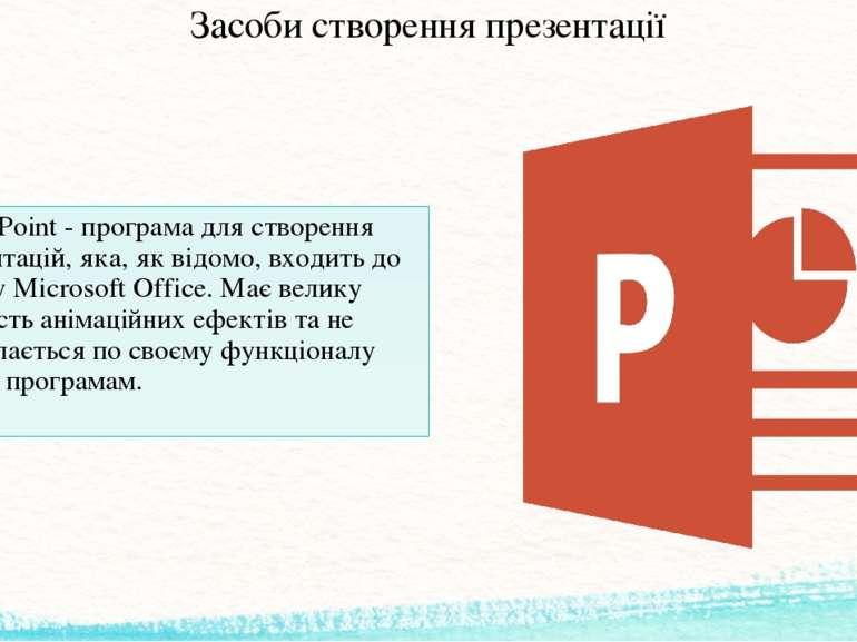 Засоби створення презентації PowerPoint - програма для створення презентацій,...