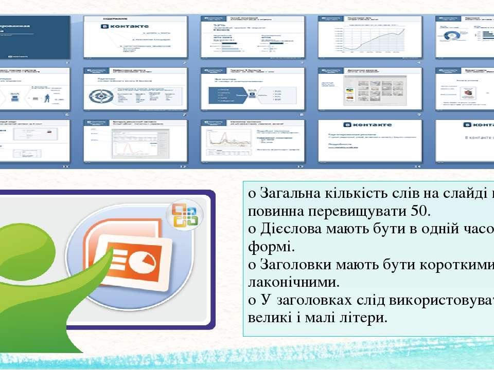o Загальна кількість слів на слайді не повинна перевищувати 50. o Дієслова м...