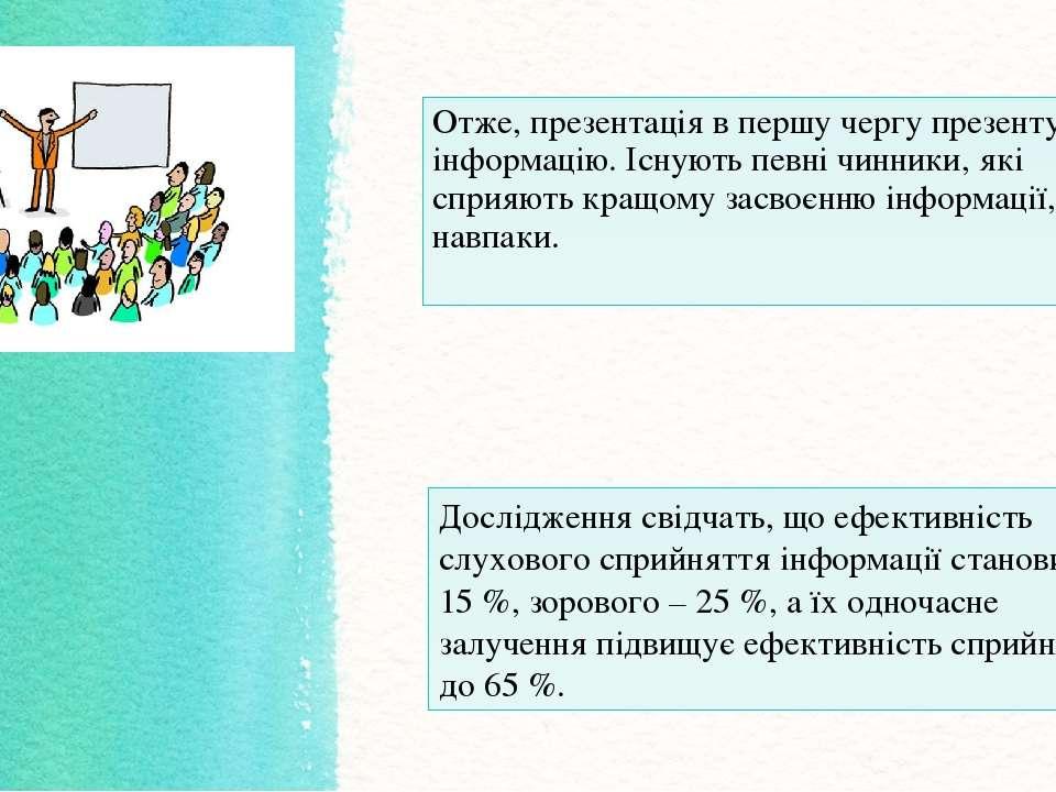 ВИСНОВОК Отже, презентація в першу чергу презентує інформацію. Існують певні ...