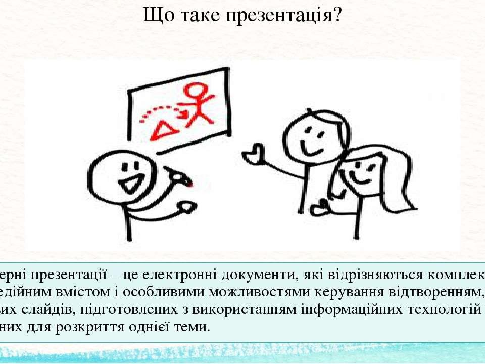 Що таке презентація? Комп'ютерні презентації – це електронні документи, які в...