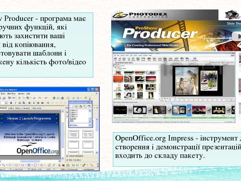 ProShow Producer - програма має безліч зручних функцій, які дозволяють захист...