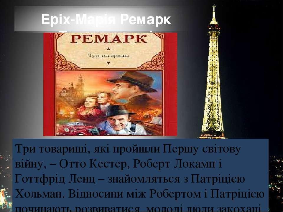 Еріх-Марія Ремарк Три товариші Три товариші, які пройшли Першу світову війну,...