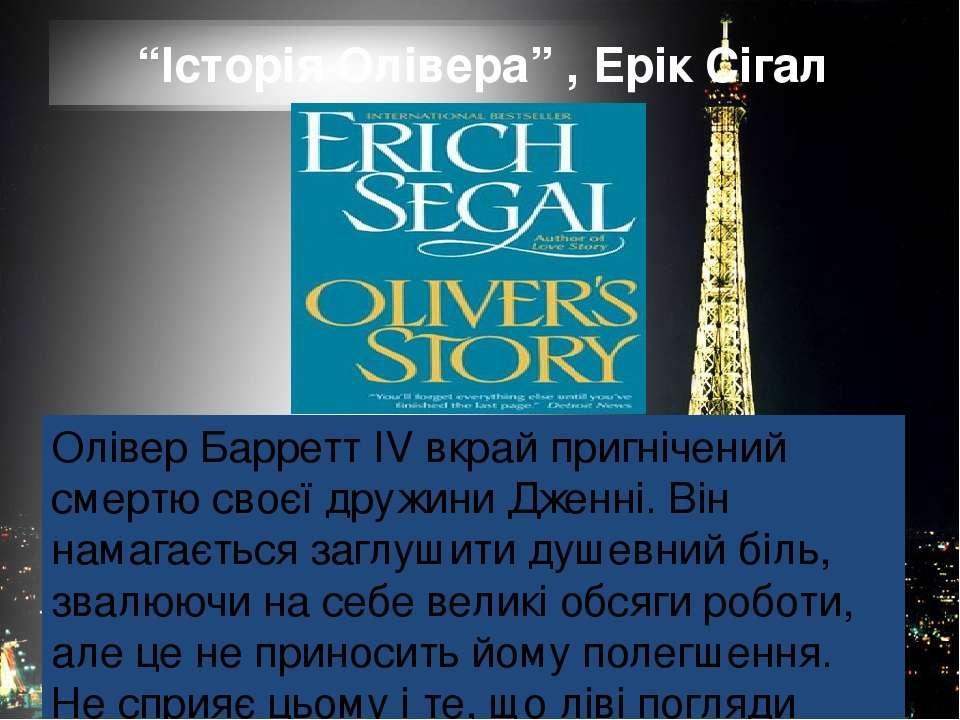 """""""Історія Олівера"""" , Ерік Сігал Олівер Барретт IV вкрай пригнічений смертю сво..."""