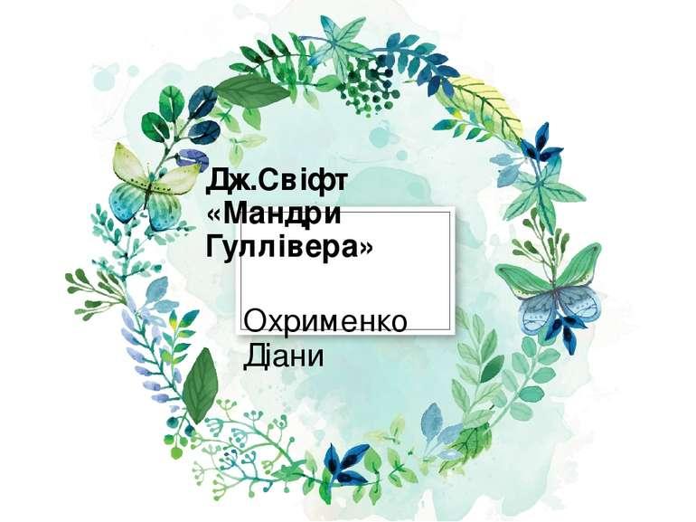 Дж.Свіфт «Мандри Гуллівера» Охрименко Діани