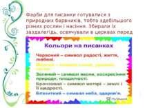 Фарби для писанки готувалися з природних барвників, тобто здебільшого різних ...