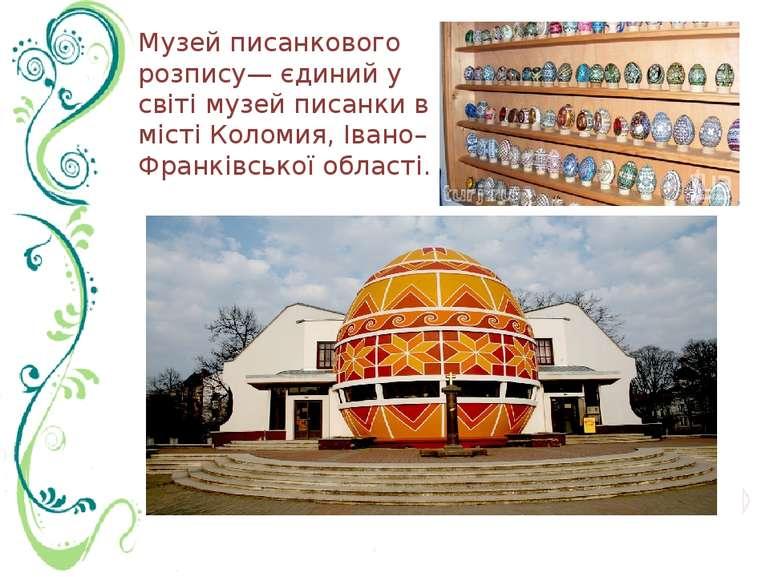Музейписанкового розпису— єдиний у світімузей писанки в містіКоломия, Іван...