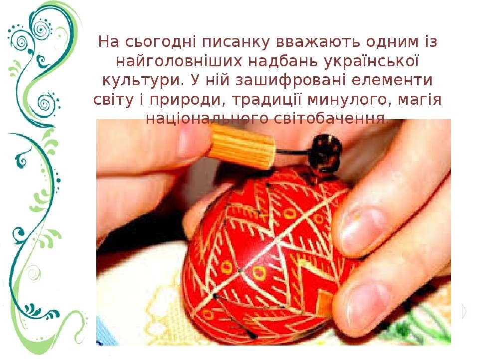 На сьогодні писанку вважають одним із найголовніших надбань української культ...